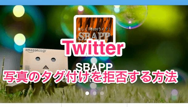 【Twitter】写真のタグ付けを拒否する方法