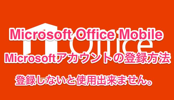 【アプリ】Microsoft Office Mobile – Microsoftアカウントの登録方法