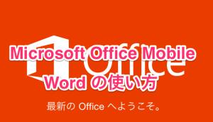 【アプリ】Microsoft Office Mobile – Excelの使い方