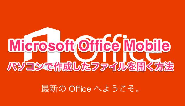 【アプリ】Microsoft Office Mobile – パソコンのファイルを開く方法