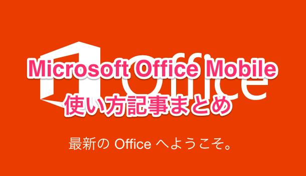 【アプリ】Microsoft Office Mobile の使い方記事まとめ