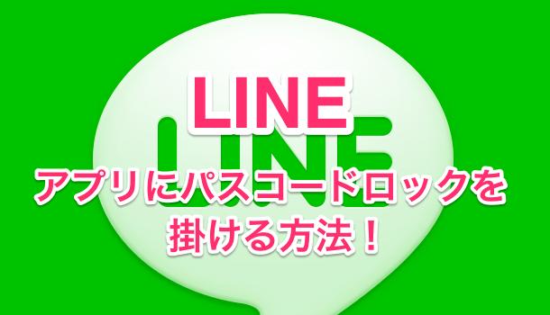 【LINE】起動時にパスワードロックを掛ける方法