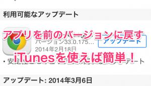 【iPhone&iPad】アプリセール情報 – 2014年3月5日版