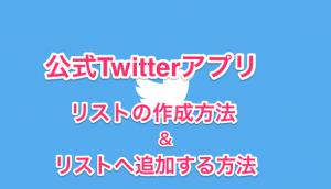 【アプリ】Twitterのリストを作る方法とリストへ追加する方法