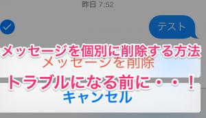 【iPhone】メッセージを個別に削除する方法
