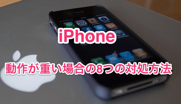 【重い遅い】iPhoneの動作が重い場合の8つの対処方法