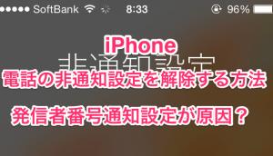 【iPhone】電話の非通知設定を解除する方法 – 発信者番号通知設定が原因?
