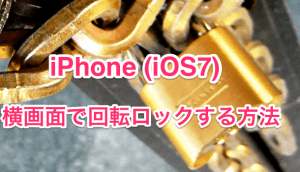 【iOS7】iPhoneを横画面で回転をロックする便利な方法