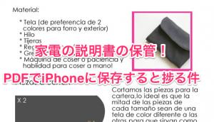 【iPhone】誤タップをしても焦らず指を離してはいけない話