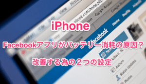 【iPhone】元AppleGeniusBarメンバーが教える8つのバッテリー節約術