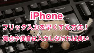 【iPhone】バイブが鳴らないサイレントマナーの設定方法