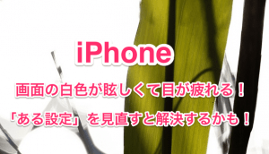 【iPhone】寝落ちのバッテリー消耗対策には時計のタイマー機能を使おう!