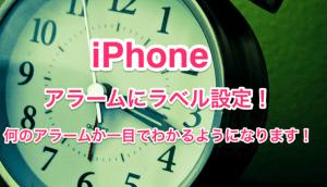 【iPhone】アラームのラベル設定は必須!アラームの管理が凄い楽になる!