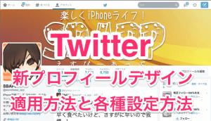 【Twitter】新プロフィールデザインの適用方法と各種設定方法!