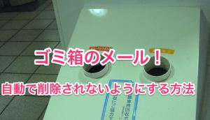 【iPhone】ゴミ箱のメールが自動で削除されないようにする方法