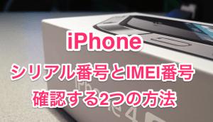 【iPhone】AppStoreで購入した有料アプリやアドオンの返金申し込み方法