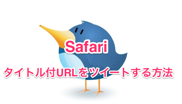 【Safari】タイトル付URLをTwitterでツイートする方法