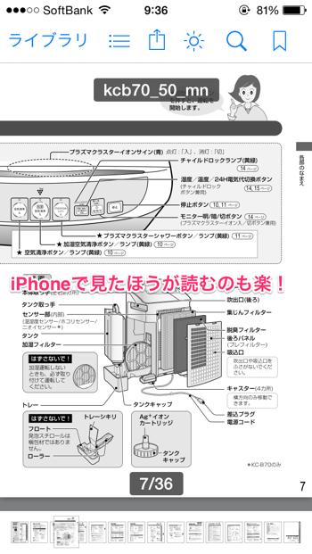 ibooks pdf 保存場所
