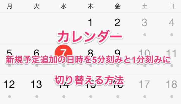 【iPhone】カレンダーで新規予定の設定時間を1分刻みと5分刻みに切り替える方法