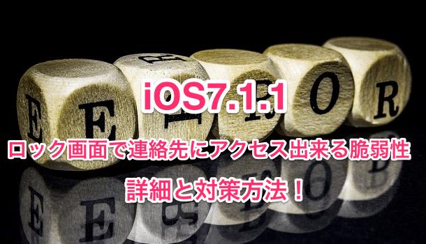【iOS7.1.1】ロック画面で連絡先にアクセス出来る脆弱性の詳細!対策方法は?