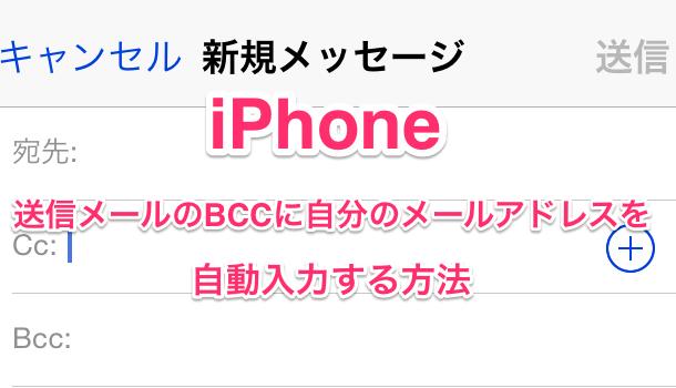 【iPhone】送信メールのBCCに自分のメールアドレスを自動入力する方法