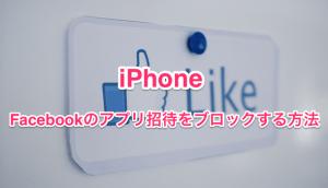 【iPhone】Facebookのアプリ招待をブロックする方法