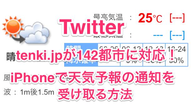 【iPhone】Twitterで天気予報を通知を受け取る方法!tenki.jpが142都市に対応!