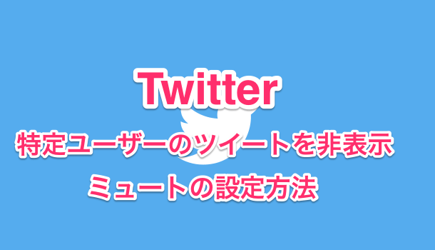 【Twitter】特定フォロワーのツイートをミュートで非表示にする方法