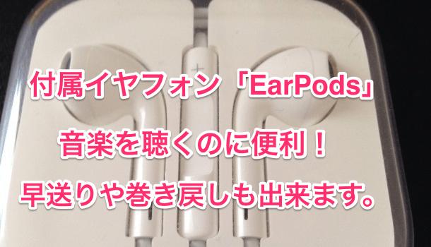 【iPhone】付属イヤフォンEarPodsの使い方 – 早送りや巻き戻しも!