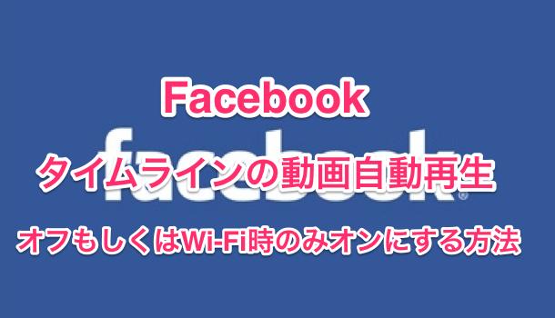 【iPhone】Facebookのタイムラインの動画自動再生をオフにする方法