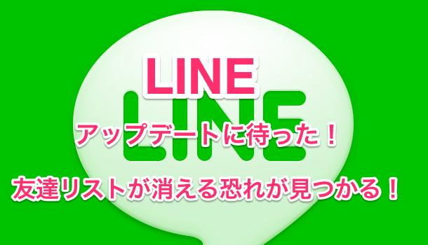 【LINE】アップデートに待った!友達リストが消える可能性!