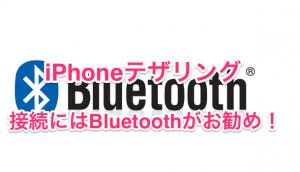 【iPhone】テザリングの通信速度比較!USB、Bluetooth、Wi-fiで一番速いのは?