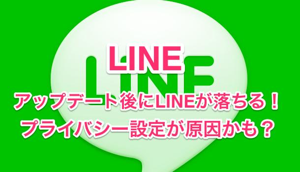 【LINE】アップデート後にLINEが落ちる場合はプライバシー設定が原因かも?