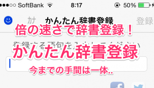 【Twitter】iPhoneで全てのツイートから位置情報だけを削除する方法