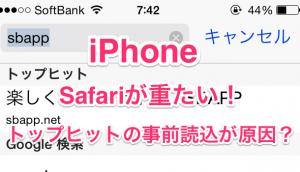 【iPhone】トップヒットの事前読み込みがSafariを重たくする原因かも?