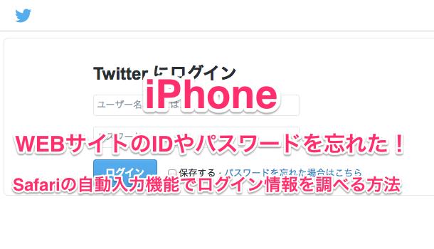 【iPhone】IDやパスワードを忘れた際に便利!Safariの自動入力機能でIDやパスワードを確認できる!