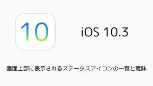 【iPhone】画面上部に表示されるステータスアイコンの一覧と意味