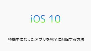 【iPhone】待機中になったアプリを完全に削除する方法