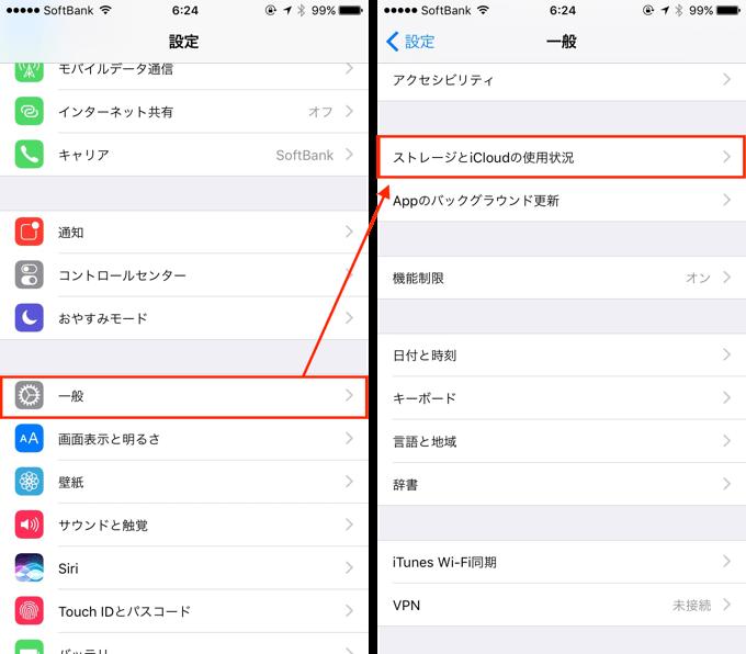 2_app_del_up