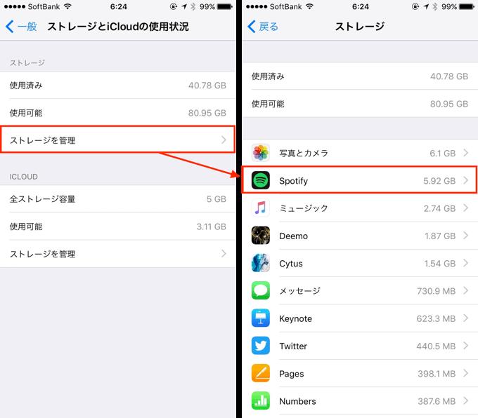 3_app_del_up