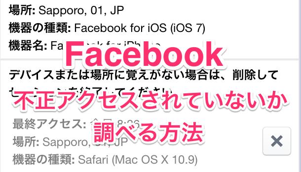 【iPhone】自分のFacebookが不正アクセスされていないか調べる方法