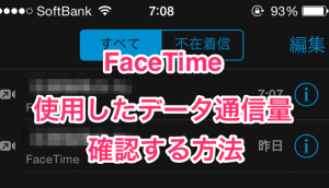 【iPhone】FaceTimeで使用したデータ通信量を確認する方法