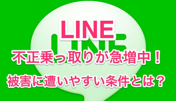 【注意喚起】LINEで不正乗っ取りが急増中!被害に遭いやすい条件とは?