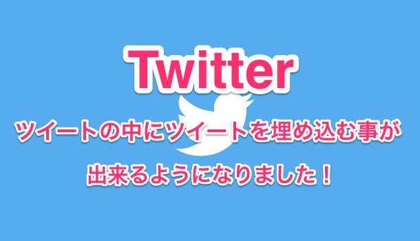 【アプリ】Twitterでツイートの中に他のツイートを埋め込む方法