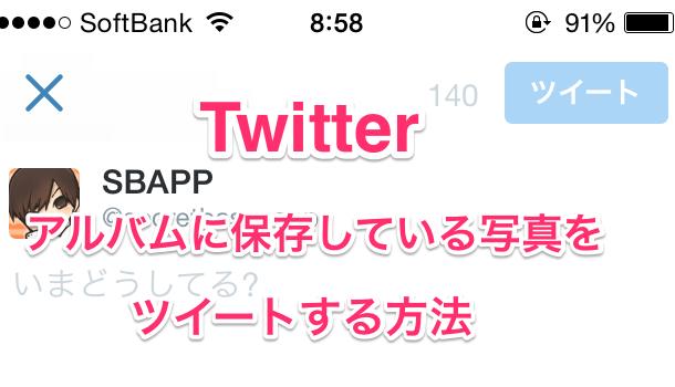 【アプリ】Twitterでアルバムに保存している写真をツイートする方法
