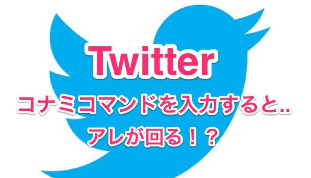 【話題騒然】Twitterでコナミコマンドを入力するとアレが回る!?
