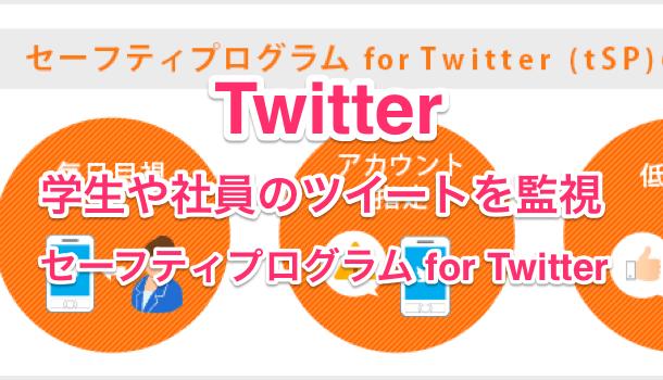 【Twitter】学生や社員のツイートを監視する「セーフティプログラム for Twitter」が登場!