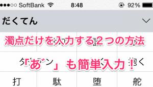 【iPhone】濁点だけを文字入力する2つの方法 – 「あ゛」も簡単入力!
