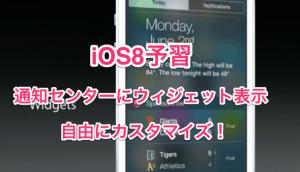 【iOS8予習】マルチタスクにお気に入りの連絡先を表示!