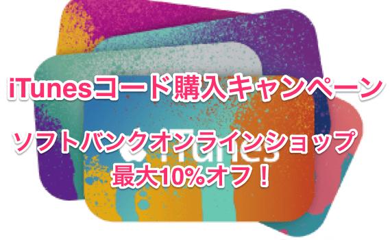 【iTunesコード】ソフトバンクオンラインショップで最大10%オフ!